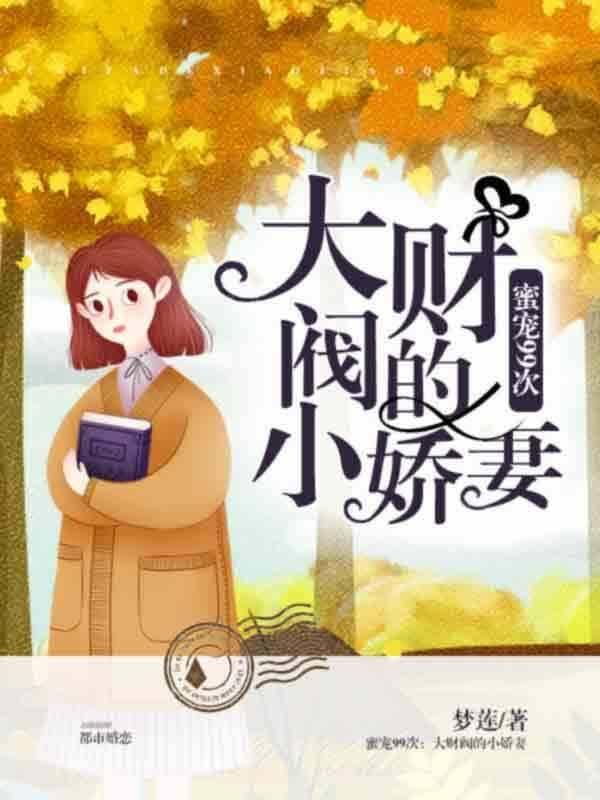 顾尧林温暖小说 蜜宠99次大财阀的小娇妻在线阅读