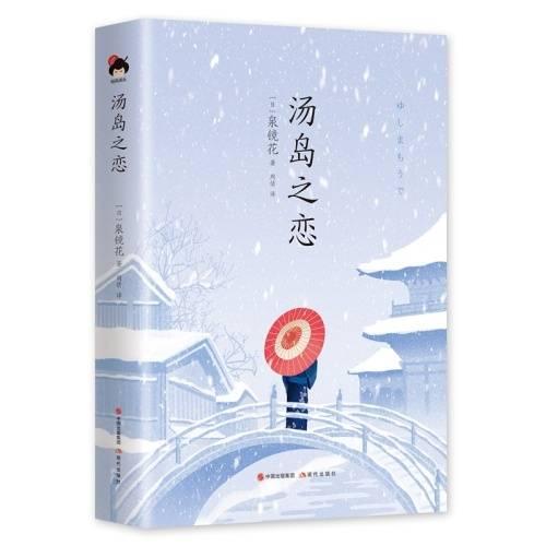 汤岛之恋小说(连载中) 汤岛之恋最新章节