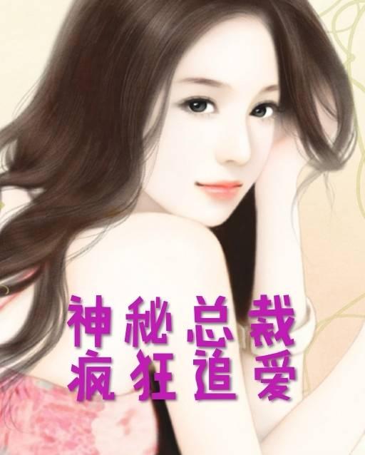 苏缱南骁小说 神秘总裁疯狂追爱在线阅读