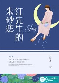 江先生的朱砂痣小说(连载中) 江先生的朱砂痣最新章节