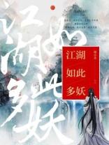 蘇錦素陵瀾小說章節 江湖如此多妖在線閱讀