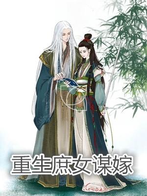 秦墨天莊成雙小說 重生庶女謀嫁完整版閱讀