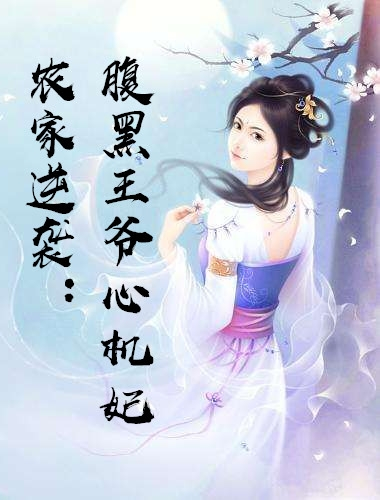 顧晚舟吳青峰小說 農家逆襲腹黑王爺心機妃在線閱讀