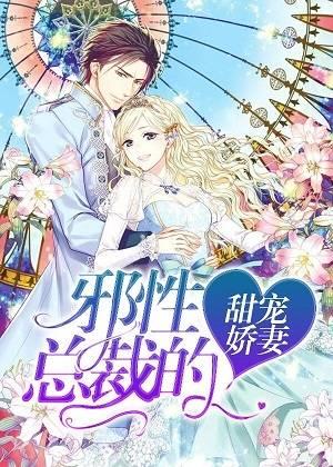 乔诗语宫洺小说章节 邪性总裁的甜宠娇妻在线阅读