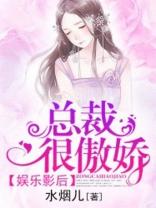 慕筱穆景明小说 娱乐影后总裁很傲娇完整版阅读
