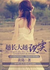 廖美婧嘉善新小说 越长大越现实在线阅读