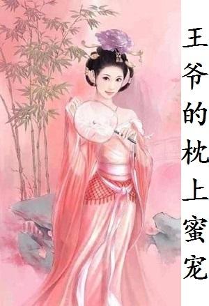慕容璃龙阎霆小说章节 王爷的枕上蜜宠在线阅读