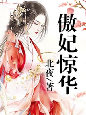 傲妃惊华小说(已完结) 傲妃惊华最新章节