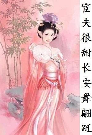 云翩跹李长安小说章节 宦夫很甜长安舞翩跹在线阅读
