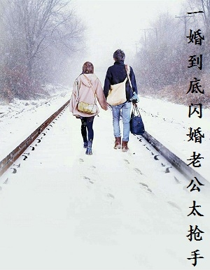 秦正南唐妙雨小说章节 一婚到底闪婚老公太抢手在线阅读