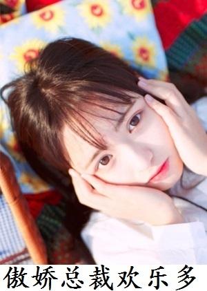 叶子夏乔律言小说章节 傲娇总裁欢乐多在线阅读