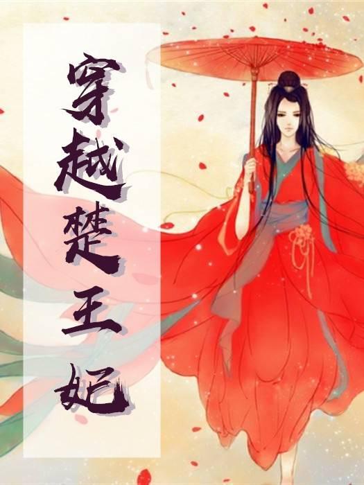 元卿凌宇文皓小说 穿越楚王妃在线阅读