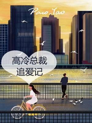 高冷总裁追爱记江可心小说(连载中) 高冷总裁追爱记在线阅读