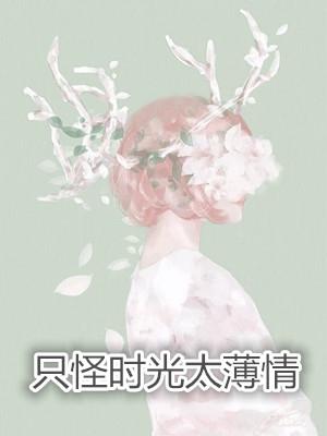 主角杜瑾年程子诺小说 只怪时光太薄情在线阅读