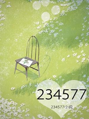 234577纪洁小说(连载中) 234577在线阅读