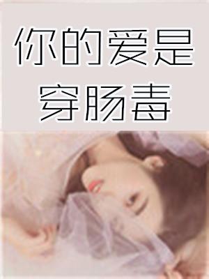 你的爱是穿肠毒温宁 温宁陆晋渊在线阅读