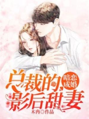 暗恋成婚总裁的影后甜妻小说 钱顾安叶清泠小说精彩章节