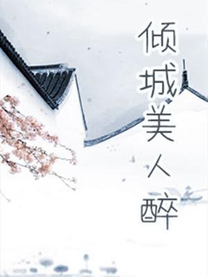 倾城美人醉小说 李静宸最新章节