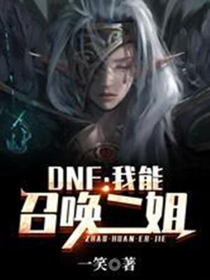 (游戲同人)DNF我能召喚二姐 主角周燁精彩章節