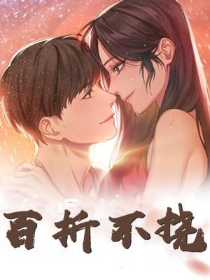 百折不撓小說 林晨趙蕊電子書在線閱讀