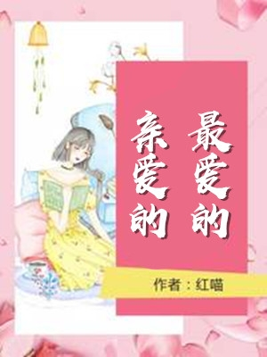 親愛的最愛的小說夏沫 夏沫顧淮笙小說閱讀