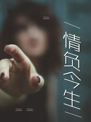 單晴廖世坤小說 情負今生最新章節
