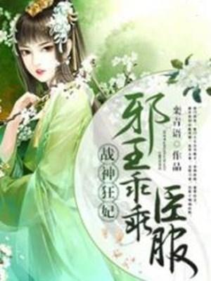 南宮舞君臨風小說 戰神狂妃邪王約個戰全本閱讀