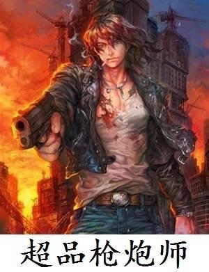 超品槍炮師小說 超品槍炮師林楓慕容嫣然最新章節