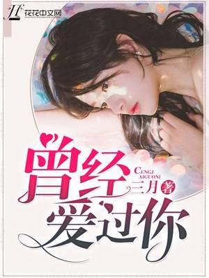 顾暖陆霆琛小说by三月 曾经爱过你全文阅读