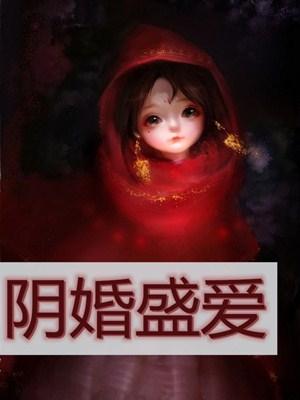 阴婚盛爱小说最新章节 云清陆思齐在线阅读