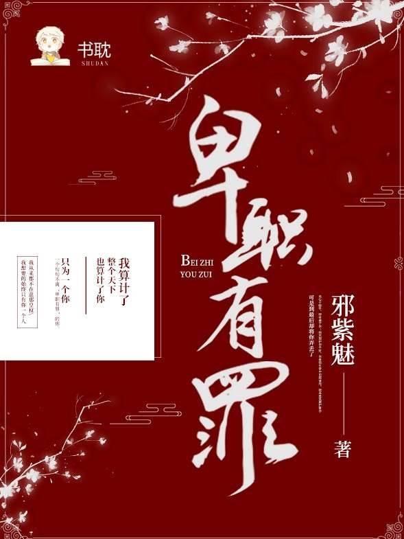 卑职有罪白宇墨苒小说 卑职有罪(邪紫魅)完本阅读
