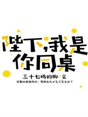 陛下我是你同桌小说(宠文) 萧瀚&龙沐阳全本阅读