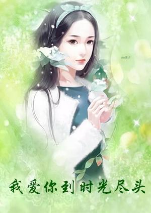 严米宋寒沉小说未删减版 我爱你到时光尽头全文阅读