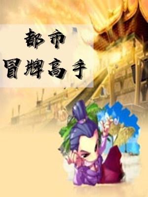 唐小宝轩辕冰小说 都市冒牌高手全章节阅读
