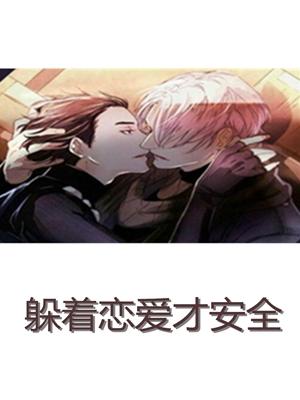 躲着恋爱才安全小说 顾肖瑾&张嘉鸣全章节阅读