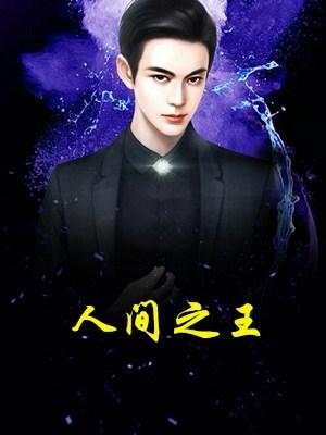 陈天是主角的小说名 《人间之王》by青衣刀豆在线阅读
