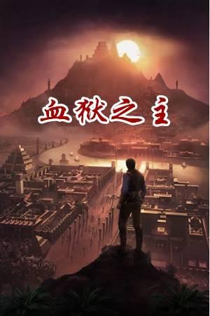 叶东是主角小说 血狱之主叶东最新章节阅读