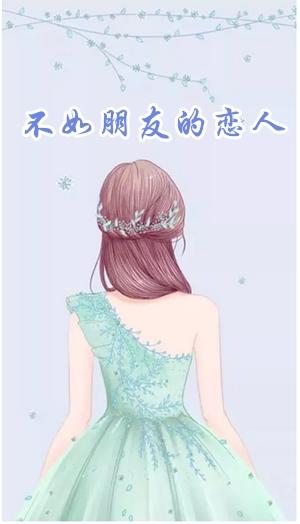 不如朋友的恋人小说 宋颖贺理是主角在线阅读