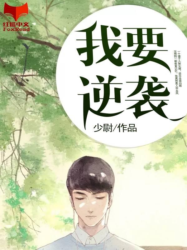 我要逆袭小说(第1章傻子女婿) 苏冬依依在线阅读