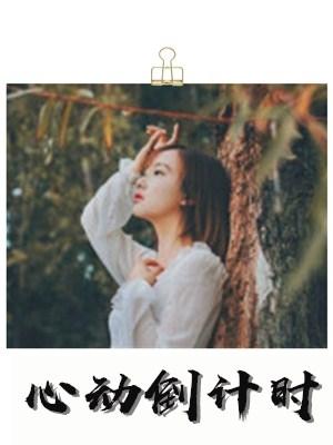 《心动倒计时》小说 虞子宸&程七月无删减全本阅读