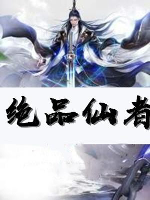 凌立柳嫣嫣小说 《绝品仙者》凌立柳嫣嫣最新章节阅读