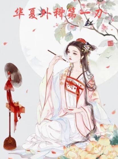 华夏外科第一刀穿越成了太子妃 林初九萧天耀小说阅读
