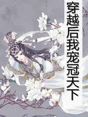 蕭長歌蒼冥絕小說名字 《穿越后我寵冠天下》全篇閱讀