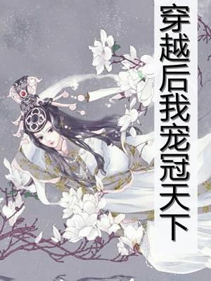 穿越后我寵冠天下小說 蕭長歌蒼冥絕全章節閱讀
