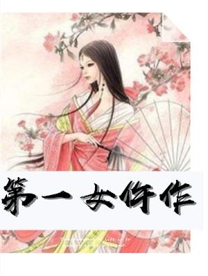 第一女仵作小说(穿越) 瑾华孙宸轩第一女仵作全篇阅读