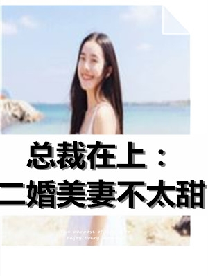 纪彦庭钟情小说 总裁在上二婚美妻不太甜全文阅读
