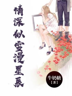 情深似雪漫星辰小说(全本) 戴珂顾宸完整版阅读