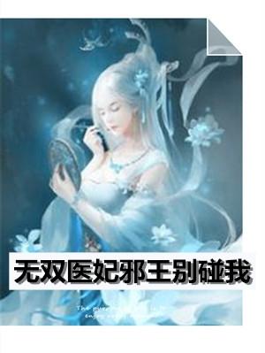 苏文欣轩辕昀烈小说 无双医妃邪王别碰我完结版阅读
