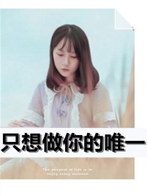 齐晏许锦欢小说 只想做你的唯一齐晏许锦欢整本阅读