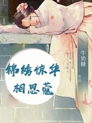 锦绣惊华相思蔻小说全本 苏浅和炎子昂完结版阅读